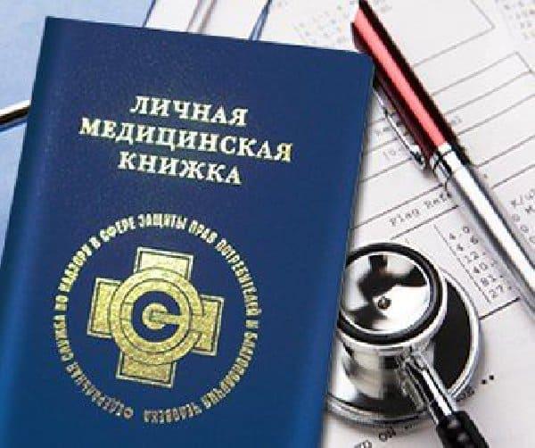 Медицинская книжка заболевания сердца расшифровка бактериологического анализа мочи